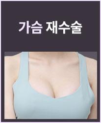가슴재수술